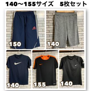 NIKE - 【まとめ売り】男の子 140〜155
