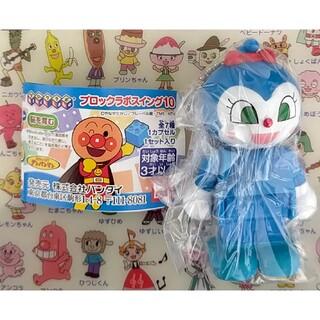 アンパンマン(アンパンマン)のブロックラボスイング 10 コキンちゃん(キャラクターグッズ)