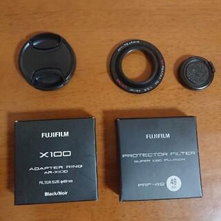 富士フイルム X100 シリーズ用 純正アダブターリング プロテクトフィルター他(フィルター)