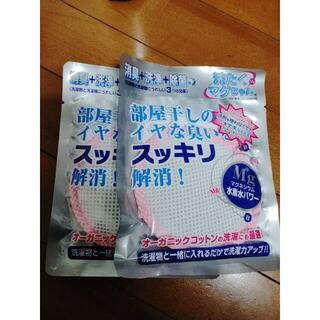 洗濯マグちゃん『ピンク』2個セット(洗剤/柔軟剤)