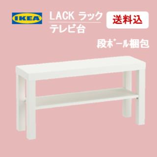 【新品】イケア IKEA LACK ラック テレビ台, ホワイト(リビング収納)