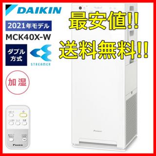 DAIKIN - 【激安!!】ダイキン MCK40X-W【DAIKIN】