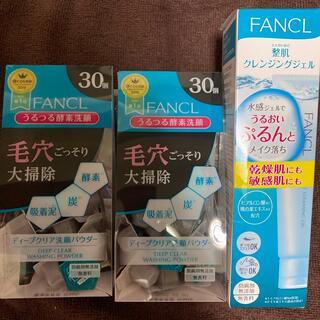 ファンケル(FANCL)のFANCL 毛穴ごっそり大掃除 30個 &クレンジングジェルa(洗顔料)