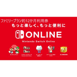 Nintendo Switch - Nintendo Switch Online(ニンテンドースイッチオンライン)