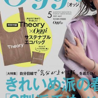 theory - 【即購入OK・送料無料】オッジ5月号付録