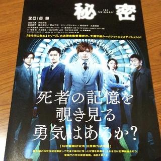 ジャニーズ(Johnny's)の【現品限り!!】生田斗真主演映画 秘密フライヤー(邦画)