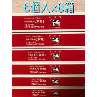 ギュウニュウセッケン(牛乳石鹸)のカウブランド 牛乳石鹸赤箱(ボディソープ/石鹸)