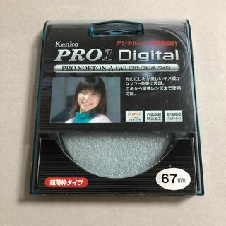 ケンコー(Kenko)のKenko PRO1 Digital プロソフトンA・ワイド 67mm(フィルター)
