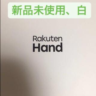 Rakuten - 「楽天版」 Rakuten Hand P710 [ホワイト]   新品 残債なし