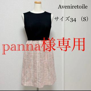 アベニールエトワール(Aveniretoile)のAveniretoile アベニールエトワール  ツイードワンピース サイズ34(ひざ丈ワンピース)