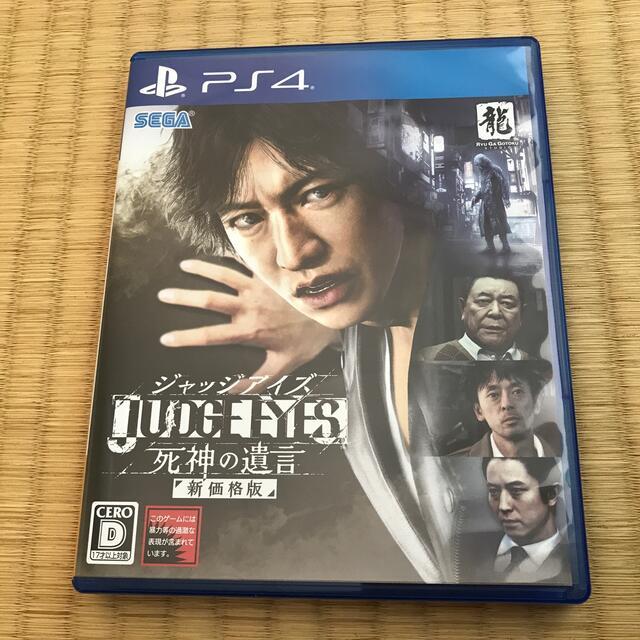 JUDGE EYES:死神の遺言(新価格版) PS4 ジャッジアイズ エンタメ/ホビーのゲームソフト/ゲーム機本体(家庭用ゲームソフト)の商品写真