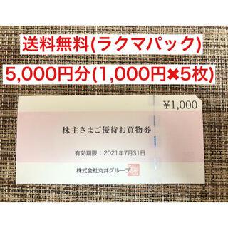 マルイ - 丸井 株主優待(5,000円分)