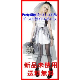 D09 Party City ゴースト コスプレ ゴーストブライド レディース(衣装一式)