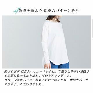 ロンハーマン(Ron Herman)のA.T シルケットススムース カットソー ロンハーマン 美品 ホワイト(Tシャツ(長袖/七分))
