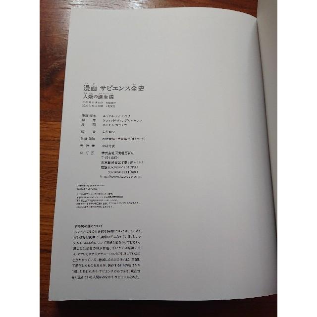 送料込み☆ 漫画サピエンス全史 人類の誕生編 エンタメ/ホビーの本(ノンフィクション/教養)の商品写真