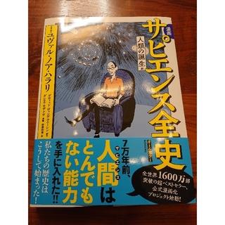 送料込み☆ 漫画サピエンス全史 人類の誕生編