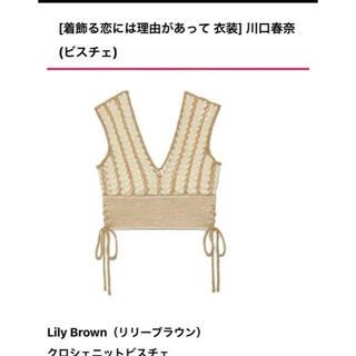 Lily Brown - リリーブラウン✳︎クロシェニットビスチェ✳︎川口春奈着用✳︎着飾る恋