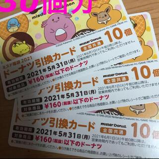ポケモン - ミスド ポケモン ドーナツ 10個