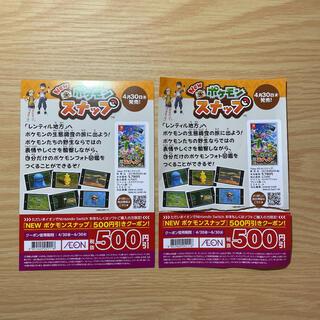 NEW ポケモンスナップ 500円引きクーポン スイッチ switch 2枚