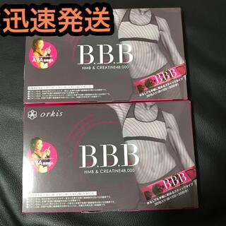 【迅速発送】トリプルビー bbb サプリメント 30本入り  2021(2箱)③(ダイエット食品)