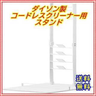 ★あると便利★ダイソン製 コードレスクリーナー 用 スタンド(掃除機)