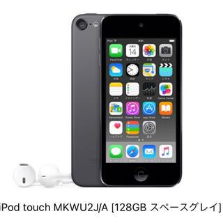 Apple - iPod touch MKWU2J/A [128GB スペースグレイ]
