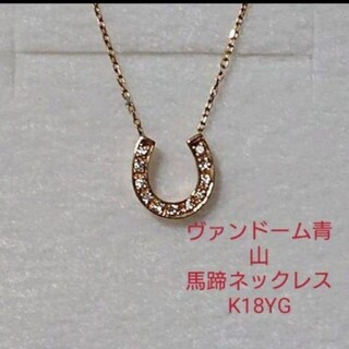 Vendome Aoyama - 最終価格!ヴァンドーム ホースシュー ネックレス ダイヤ K18YG