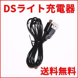 新品 ♢  DSライト DSLite 充電器 USB 即購入可