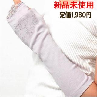 エルビーシー(Lbc)の新品 LBC UV グローブ インドレース 手袋 紫外線 対策 日焼け レース (手袋)