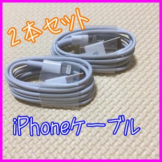 アイフォーン(iPhone)のiPhone ライトニングケーブル 充電ケーブル 2m 2本セット(バッテリー/充電器)