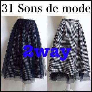 31 Sons de mode - 〖未使用に近い〗ギンガムチェック 裾チュール  ミモレ丈〜マキシ丈スカート