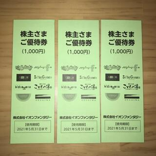 イオン(AEON)のイオンファンタジー 株主優待 3000円分(遊園地/テーマパーク)
