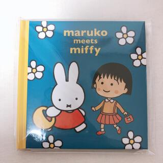 ミッフィー まる子 コラボ 絵本ノート