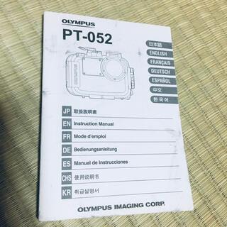 オリンパス(OLYMPUS)のOLYMPUS オリンパス デジタルカメラハウジング 説明書PT052(コンパクトデジタルカメラ)