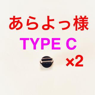 マグネットプラグ type C2個 microUSB1個(その他)