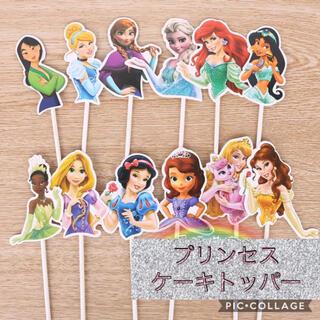 ディズニー プリンセス ケーキトッパー ピック 飾り 誕生日 お祝い