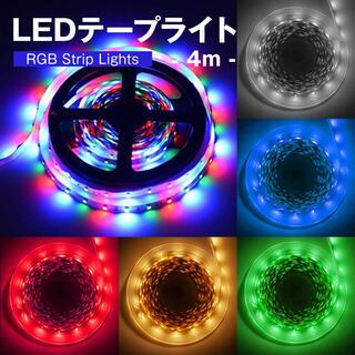 LEDテープライト LEDライト USB接続 4m 間接照明 イルミネーション(天井照明)