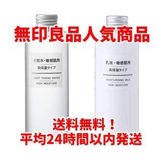 MUJI (無印良品) - 【無印良品】化粧水・敏感肌用・高保湿タイプ&乳液・敏感肌用・高保湿タイプ