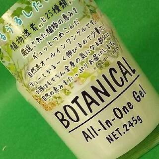 「ボタニカル オールインワンゲル(245g)」(オールインワン化粧品)