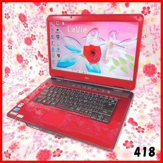 エヌイーシー(NEC)の光沢レッド♪ノートパソコン♪オフィス♪初心者も安心♪Win10(ノートPC)