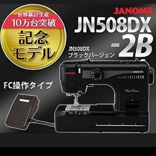 JN508DX-2B 4月購入 新品