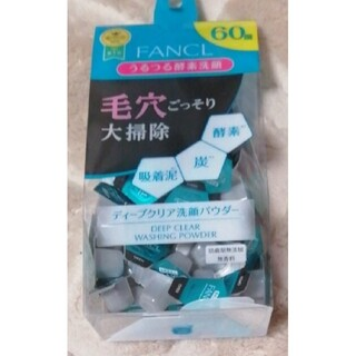 ファンケル(FANCL)の60個 ファンケル 酵素洗顔 ディープクリア 洗顔パウダー(洗顔料)