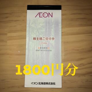 イオン(AEON)のイオン北海道 株主優待 1800円分(ショッピング)