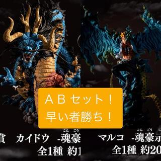 BANPRESTO - 一番くじ ワンピース 悪魔を宿す者達 A賞B賞セット