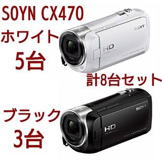 SONY - ソニー SONY HDR-CX470 ホワイト5台 ブラック3台 計8台