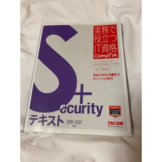 タックシュッパン(TAC出版)のComptia Security+ SYO-501対応 テキスト(資格/検定)