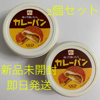 カルディ(KALDI)のカルディ 食パンにぬって焼いたらカレーパン トースト用 2個セット KALDI(その他)