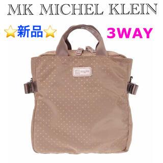 エムケーミッシェルクラン(MK MICHEL KLEIN)の⭐️新品⭐️  MK MICHEL KLEIN ドットプリント多機能バッグ(ハンドバッグ)