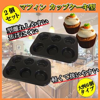 2個セット【マフィン型】 カップケーキ シリコン カーボン ステンレス モールド