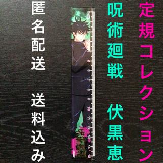 未使用品『呪術廻戦定規コレクション伏黒恵』15cmスケールキャラクターグッズ文具